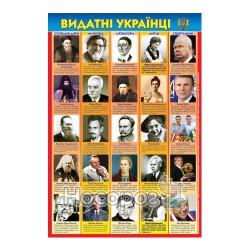 Плакат Видатні українці