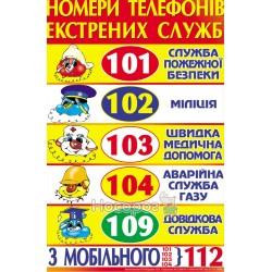 """Номера телефонов экстренных служб """"Веско"""" (укр.)"""