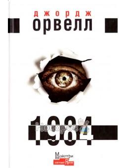 1984 Издательство Жупанского (укр.)