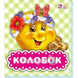 В гостях у казки: Колобок (р)