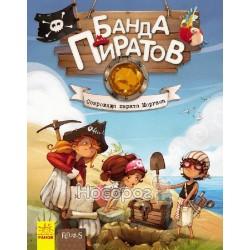 """Банда пиратов - Сокровища пирата Моргана """"Ранок"""" (рус.)"""