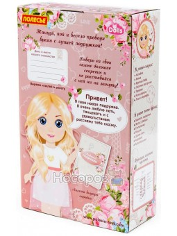 Кукла Кристина на прогулке 79312
