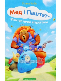 Мёд и паштет - фантастические ветрогоны А-ба-ба-га-ла-ма-га (укр.)