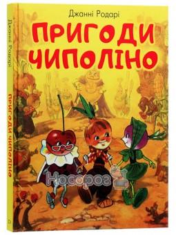 Приключения Чиполино Book Chef (укр.)