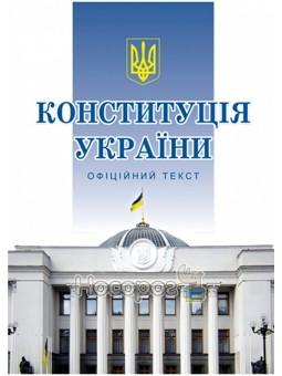 Конституция Украины. Официальный текст Алерта (укр.)