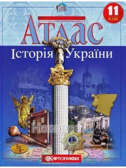 Атлас. История Украины 11 класс Картография (укр.)