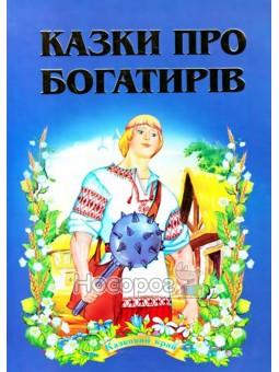 Сказки про богатирей Септима (укр.)
