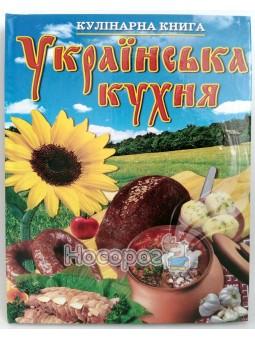 Кулинарная книга Украинская Кухня Септима (укр.)