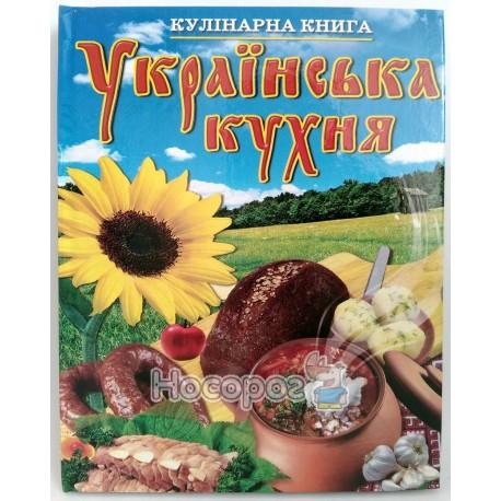 Фото Кулинарная книга Украинская Кухня Септима (укр.)