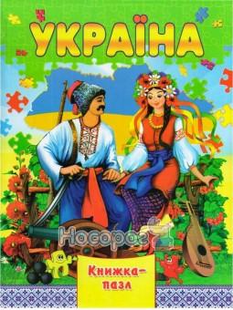 Книжка-пазл Украина Септима (укр.)