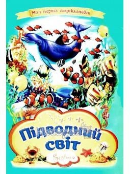 Книга-картонка Подводный мир Септима (укр.)