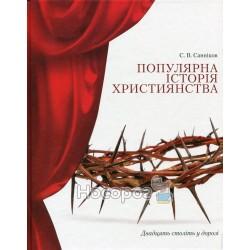 Санніков С.В. Популярна історія християнства Двадцять століть у дорозі