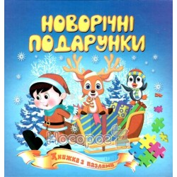 "Книга-пазл - Новогодние подарки Септима ""(рус.)"""