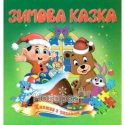 "Книга-пазл - Зимняя сказка ""Септима"" (укр.)"
