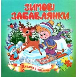 """Книжка-пазл - Зимові забавлянки """"Септима"""" (укр.)"""
