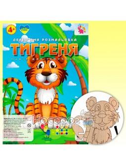 """Деревя'на розмальовка """"Тигреня"""" Пучков"""