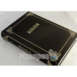 Біблія №10735