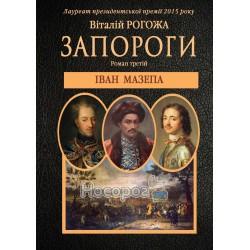 "Запороги - Иван Мазепа книга 3 ""Саммит-книга"" (укр.)"