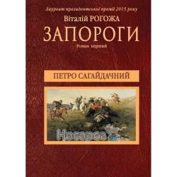 .Самміт-книга Рогожа В. Запороги (кн.1) Петро Сагайдачний