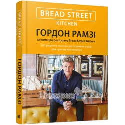 Гордон Рамзі та команда ресторану Bread Street Kitchen 100 рецептів