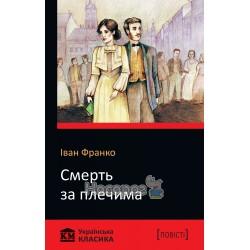 Українська класика Франко І. Смерть за плечима