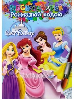 Раскраска водная Сказочные принцессы