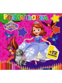 Раскраска с 72 наклейками Маленькая принцесса