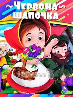 Книжечка на картоне Сказочная копилка Красная Шапочка (укр.)