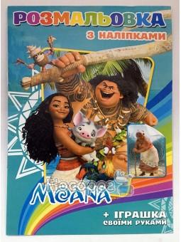 Раскраска с наклейками Моана + ігрушка своими руками (укр.)