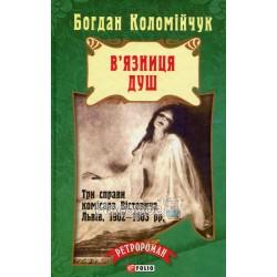 Коломійчук Б. В'язниця душ