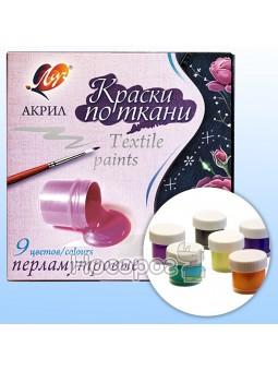Краски Луч акриловые по ткани 9 цветов перламутровые 353418/29С1745-08