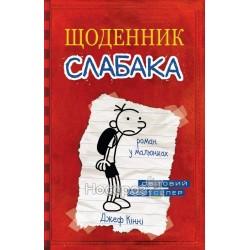 """Дневник слабака - Книга 1 роман в рисунках """"КМБукс"""" (укр.)"""