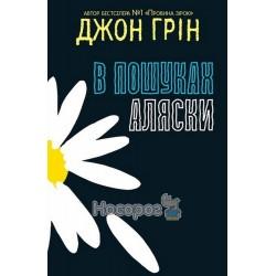 """В поисках Аляски """"КМБукс"""" (укр.)"""