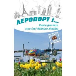 Аеропорт (Книга для тих, хто (не) боїться літати)
