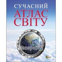 """Современный атлас мира """"КМ Букс"""" (укр.)"""