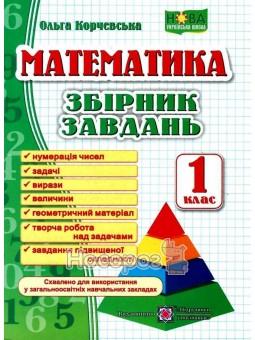 Математика Сборник заданий 1 класс (укр.)