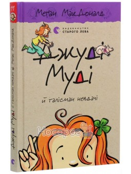 Джуди Муди и талисман неудачи ВСЛ (укр.)