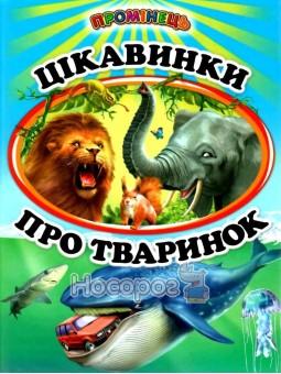 Интересное про животных Белкар (укр.)