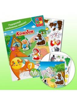 Набор для творчества Мягкие наклейки Колобок VT4206-37