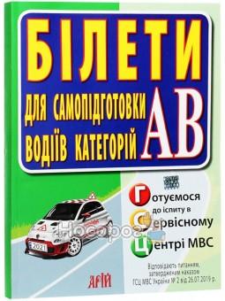 Билеты для самоподготовки водителей категорий АВ Арій (укр.)