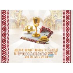 Альбом першої урочистої сповіді та урочистого Святого причастя