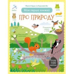 """Моя первая книга о природе """"Книголав"""" (укр.)"""