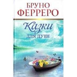 "Сказки для души ""Свичадо"" (укр.)"