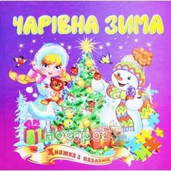 """Волшебная зима """"Септима"""" (укр.)"""