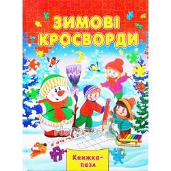 (Книжка-пазл А4) Зимові кросворди