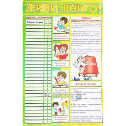 """Плакат Живи, книго! """"Веско"""", (Цветной) (укр.)"""