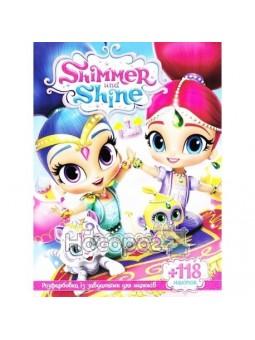 .Веско Розмальовка + 118 наліпок Shimmer&Shine