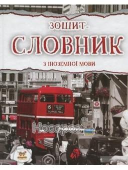 Зошит-словник з іноземної мови МП