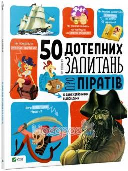 50 остроумных вопросов о пиратах с очень серьезными ответами Vivat (укр.)