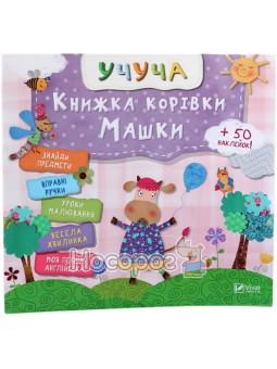 Книжка коровки Машки Vivat (укр.)